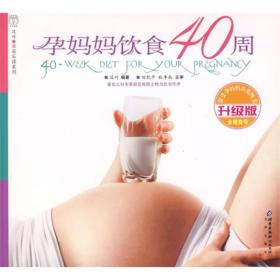 孕妈妈饮食40周