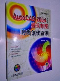 AutoCAD 2004中文版建筑制图时尚创作百例