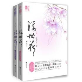 梦三生 浮世花(全2册)