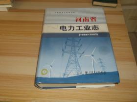 河南省電力工業志(1988-2002)  精裝