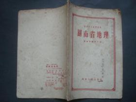湖南省地理(初中乡土地理教材)1959年2版1印...