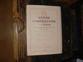 清代外务部中外关系档案史料丛编:中英关系卷(第5册综合)