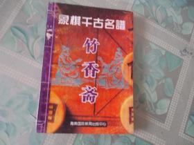 竹香斋(象棋千古名谱)