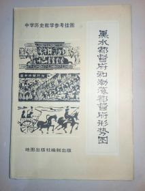 黑水都督府和渤海都督府形势图