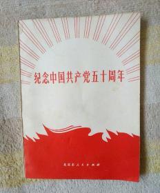 纪念中国共产党五十周年 毛林相