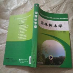 高职高专园林景观类专业规划教材:园林树木学