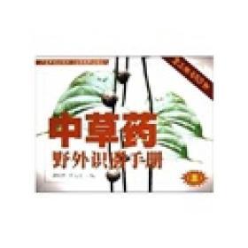 中草药野外识别手册3