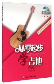 從零起步學吉他輕松入門-[第2版]-(含DVD)