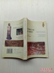 南京栖霞山石窟艺术与敦煌学