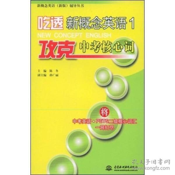 吃透新概念英语1 攻克中考核心词 专著 陈冬主编 chi tou xin gai nian ying yu 1