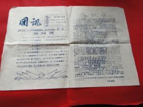 文革时期创刊号《团讯》沈阳市131中学,1974,16开
