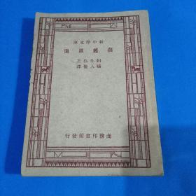 罗曼罗兰(新中学文库)民国36年再版