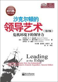 沙克尔顿的领导艺术:危机环境下的领导力(第2版)