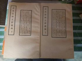 印光法师文钞续编(上,下册)