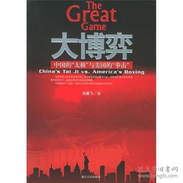 """大博弈:中国的""""太极""""与美国的""""拳击"""""""