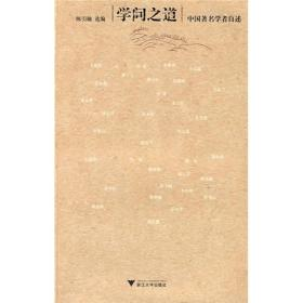 学问之道:中国著名学者自述