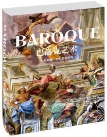 巴洛克艺术:人间剧场艺术品的世界