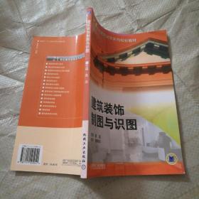 建筑装饰制图与识图(第2版)