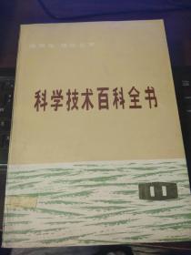 科学技术百科全书(11)