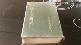 中外地名大辞典(三):7画—8画(精装)