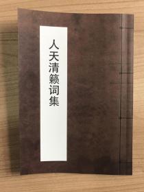 文学古籍精品《人天清籁集》(清舒绍基撰、一卷一册、据清宣统元年铅印本影印)