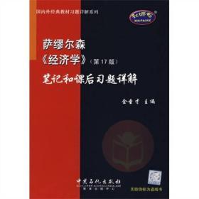 【二手包邮】萨缪尔森《经济学》(第17版)笔记和课后习题详解 金