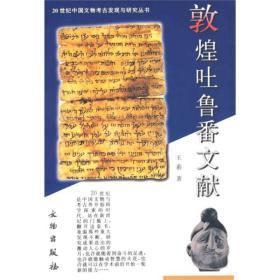 敦煌吐鲁番文献