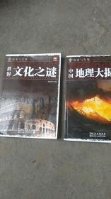 插图版..中国地理大揭秘..世界文化之谜【2本合售】