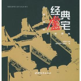 经典卢宅——《建筑创作》设计文化丛书(5)