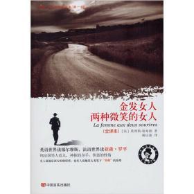 金发女人两种微笑的女人 法 勒布朗 杨以新 译 中国言实出版社 9787802507241