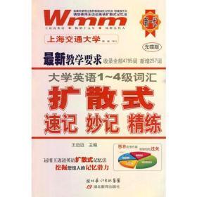 大学英语1-4级词汇扩散式速记·妙记·精练