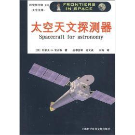 太空先锋:太空天文探测器