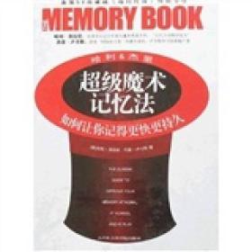 超级魔术记忆法:记得快•记得准•记得牢־