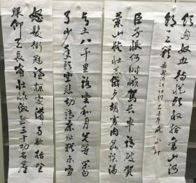 庞水印 行书 四扇屏 P505-101