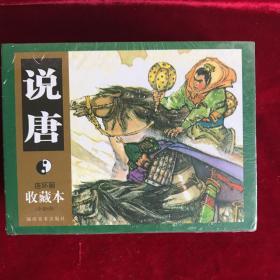 说唐(共6册)