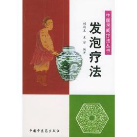发泡疗法——中国民间疗法丛书