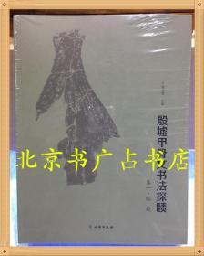 殷墟甲骨文书法探赜【全三册】文物出版社