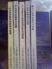 哲学新探丛书(五本合售)