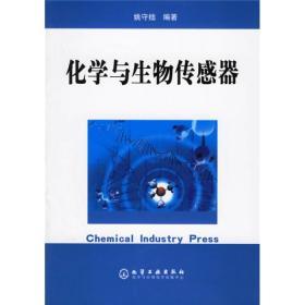 化学与生物传感器 9787502587956
