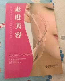 正版新书 浙江省美容美体专业课程改革成果教材:走进美容