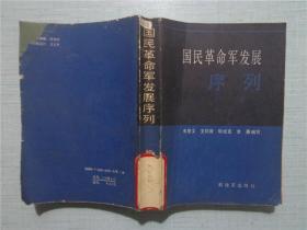 国民革命军发展系列