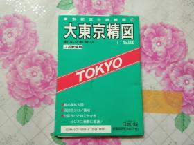 大东京京图【日文】