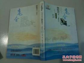 美冠纯美阅读书系:骆驼祥子·马裤先生(老舍专集)(经典彩绘本)