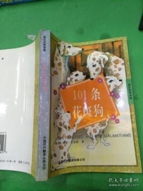 101条花斑狗THE HUNDRED AND ONE DALMAT