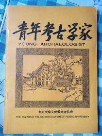 严文明   苏秉琦  1993年5月 迎接二十一世纪的中国考古学国际学术讨论会开幕式上的致辞   2份4页  附同期考古学期刊