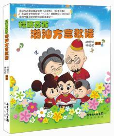 精选百首潮汕方言歌谣