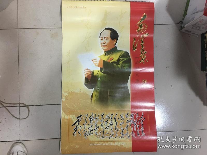 毛泽东诗词真迹2006年挂历 硬板纸7页全