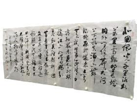 庞水印 行草 横幅 176*77cm P505-110