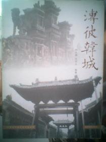溥彼韩城------国级历史文化名城【2012年 第二次印刷 全铜版纸彩印】