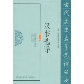 汉书选译(修订版)